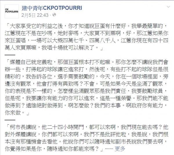 遠雄集團發言人蔡宗易接受《建中青年》專訪時回嗆,「台北市爭取的,你自己高雄辦,對嗎?你對得起市民嗎?」(圖擷取自建中青年)