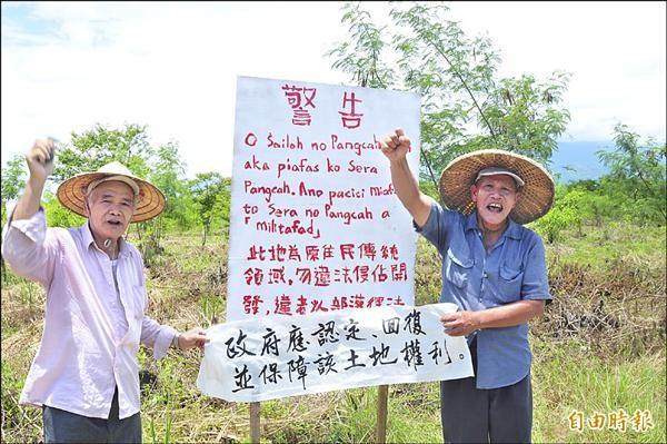 陳加朗阿公(右)強調,他爸爸五十年前就在這裡挖水井,土地是先人傳的,他放棄領十二萬補償金也要保住土地。(記者花孟璟攝)