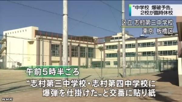 日本東京警察局今發現有人留下字條表示「在2所國中內設置炸彈」,目前沒發現任何爆裂物,學校也已緊急停課。(圖擷取自《NHK》)