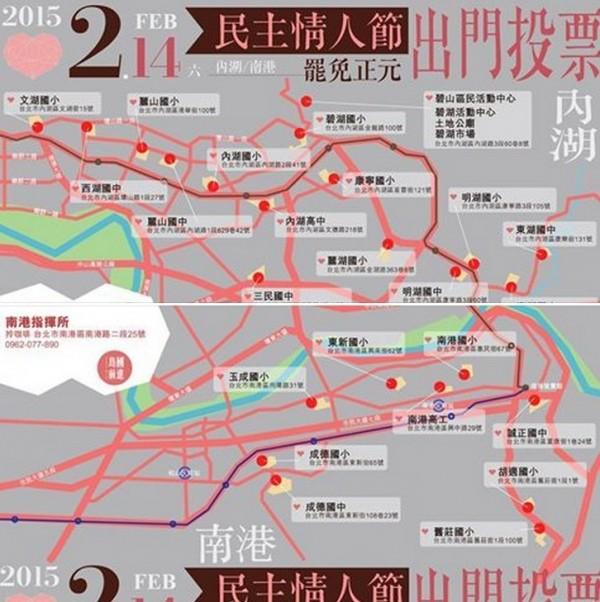 黃國昌在臉書PO文,邀請網友一起過「民主情人節」。(圖擷取自黃國昌臉書)