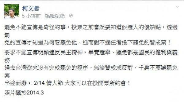 針對國民黨立委蔡正元罷免投票,台北市長柯文哲在臉書發一篇「藏頭文」,指「罷免要過半」。(取自柯文哲臉書)