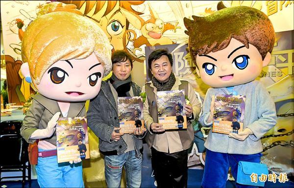 台北國際動漫節10日開幕,以旅遊家眭澔平(右二)的故事為腳本,漫畫家廖文彬(左二)繪製的台灣原創漫畫「冒險少年浩平」在展場正式發表。(記者張嘉明攝)