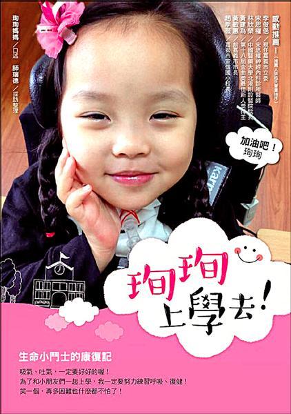 珣珣媽在臉書上公布「珣珣上學去」封面照片。(圖:取自臉書)