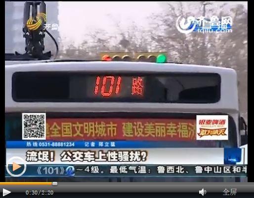 中國日前爆發一起公車痴漢性騷擾女乘客案例。(圖擷取自齊魯網)
