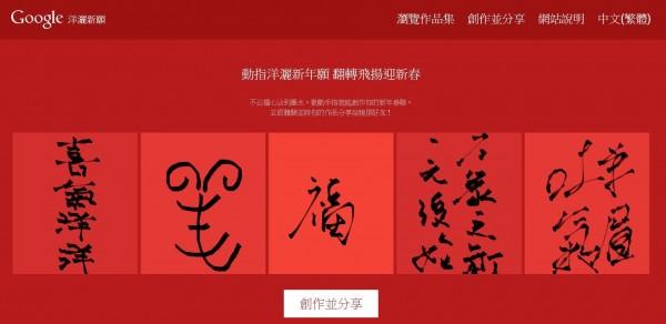 Google於今年新春所推出的「洋灑新願」電子春聯創作網站。(記者陳炳宏翻攝)