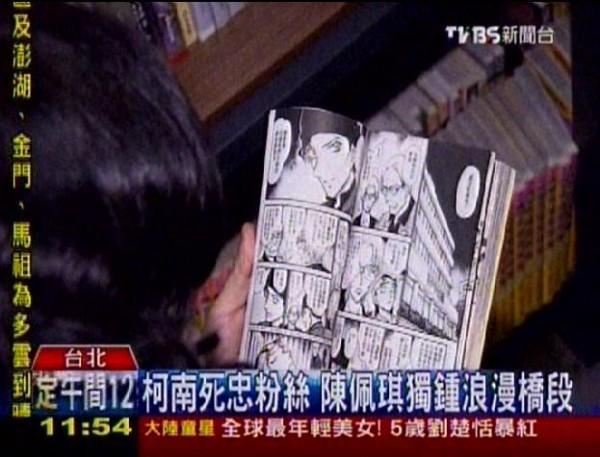 陳佩琪覺得新一和小蘭的愛情超浪漫。(圖擷取自TVBS)