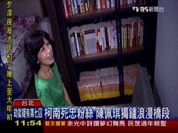 台北市長夫人陳佩琪也是死忠粉絲,從第一集開始蒐集,10幾年來家裡已累積有80幾本《名偵探柯南》漫畫。(圖擷取自TVBS)
