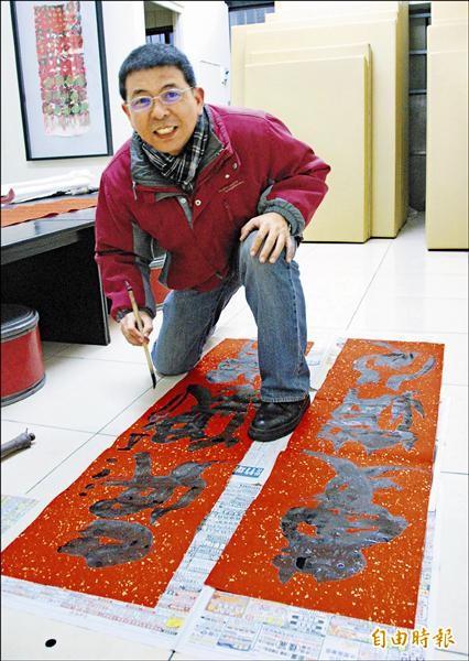 藝術家黃圻文發展出搖滾書法,字體自成一格。 (記者陳鳳麗攝)