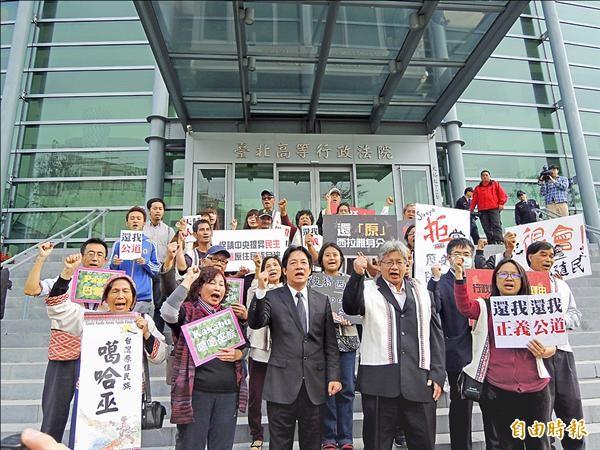 ▲台南市長賴清德(前排右三)赴高等行政法院,希望爭取西拉雅族正名。(記者項程鎮攝)