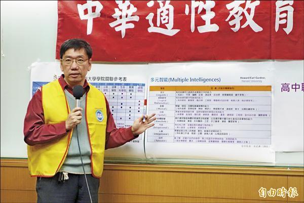 中華適性教育發展協會理事長王立昇呼籲,學測放榜,考生選校系前要先了解自己的能力,可透過學者研究的「多元智能」表格,來找出自己的優勢,找出未來學涯及職涯的方向。(記者吳柏軒攝)