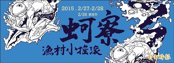 蚵寮漁村小搖滾20多支樂團,27日至28日一連2天海邊接力開唱。(記者蘇福男攝)
