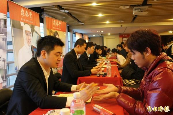 知名餐飲業者鼎泰豐今舉辦專案徵才,吸引百餘人到場面試。(記者郭逸攝)