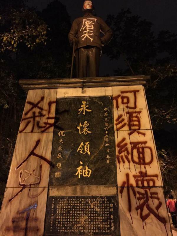蔣介石銅像上被噴上「屠夫」字樣。(圖片擷取自台大PTT)