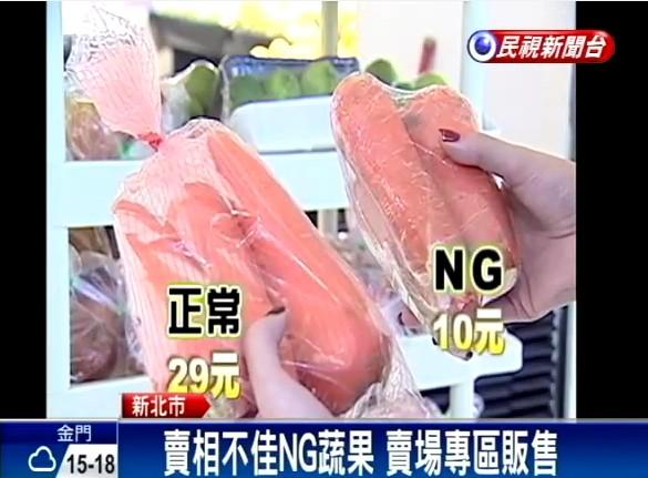 將賣相不佳但仍然能吃的農產品重新包裝,再便宜賣出,不僅減少浪費,民眾也可以省荷包。(圖擷取自民視新聞)