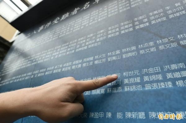 台北市長柯文哲祖父名列二二八事件受難者名單。(記者廖振輝攝)