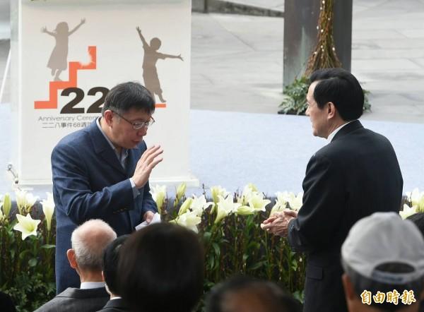 柯文哲在228追思會中致詞完,搖手婉拒和總統馬英九握手。(記者廖振輝攝)