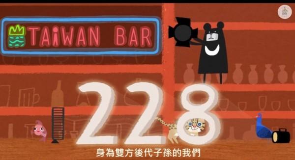 「台灣吧-Taiwan Bar」製作8分多鐘的影片,讓民眾了解228事件的始末!(圖擷取自YouTube)