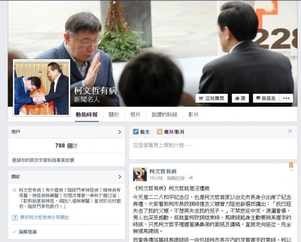 「柯文哲有病」臉書專頁在今年1月31日成立,不過人氣低落,只有788個讚。(圖擷取自臉書)