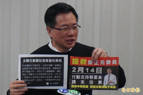 蔡正元則認為,沒有蔣介石,台灣一定是中國的領土,也不會有陳水扁、馬英九、太陽花運動。(資料照,記者涂鉅旻攝)