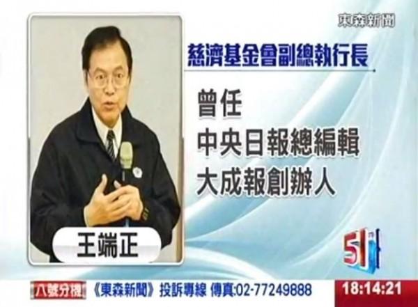 慈濟基金會副總執行長王端正為證嚴胞弟,網路上傳言,他主管財政,但慈濟否認此事。(圖擷取自東森新聞)