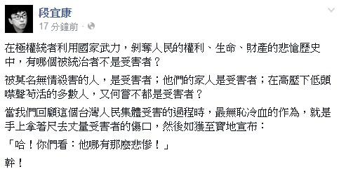 段宜康在臉書上表示,在極權統者利用國家武力,剝奪人民的權利、生命、財產的悲愴歷史中,有哪個被統治者不是受害者?(圖取自段宜康臉書)