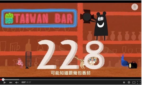 台灣吧日前推出的228事件影片,掀起正反兩面評論,有網友質疑該影片對史實的真實與客觀性。(圖擷取自影片)
