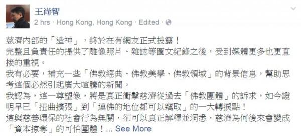 王尚智批慈濟是「資本掠奪」的可怕團體。(圖擷自王尚智臉書)