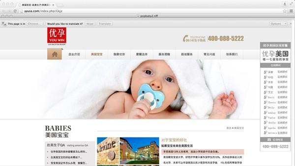 「優孕美國」網站(yyusa.com)提供安排赴美生產服務,以中國婦女為主要招攬對象。但三日遭調查後,不僅已將網站註銷,還將微博內容全數刪除,客服人員也對洽詢者表示已不接單。(美聯社)