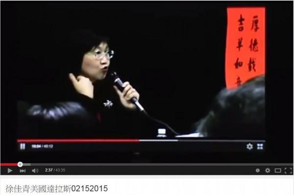 徐佳青日前赴美演講,爆料前總統陳水扁收受建商政治獻金,引發各界熱議。(圖擷取自YouTube)