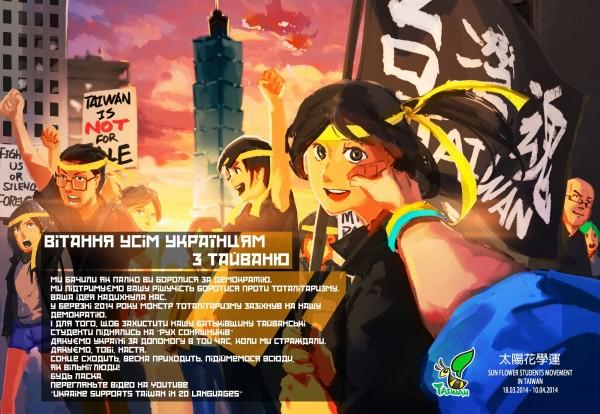 台灣聲援烏克蘭插畫,由插畫家「葉凡」創作。(圖片擷取自PTT)