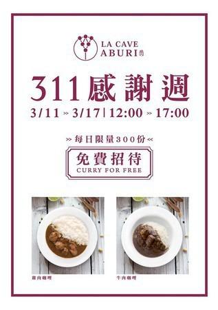 位於台北的日式餐廳La Cave Aburi社長為日本人,為感念台灣對日本311大地震的幫助,推動「311感謝週」,每日送出免費咖哩飯招待。(圖擷自La Cave Aburi臉書專頁)