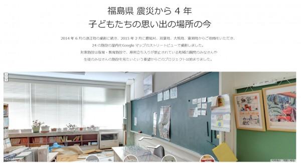 Google街景服務在日本311大地震4週年這天,公開災區現狀照片。(圖擷取自miraikioku.com)