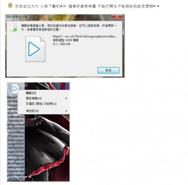 一名網友下載一片「刪不掉的A片」,以為自己中了病毒,最後只好放上知名網路論壇求救,讓不少網友笑翻。(圖片擷取自《Mobile01》)