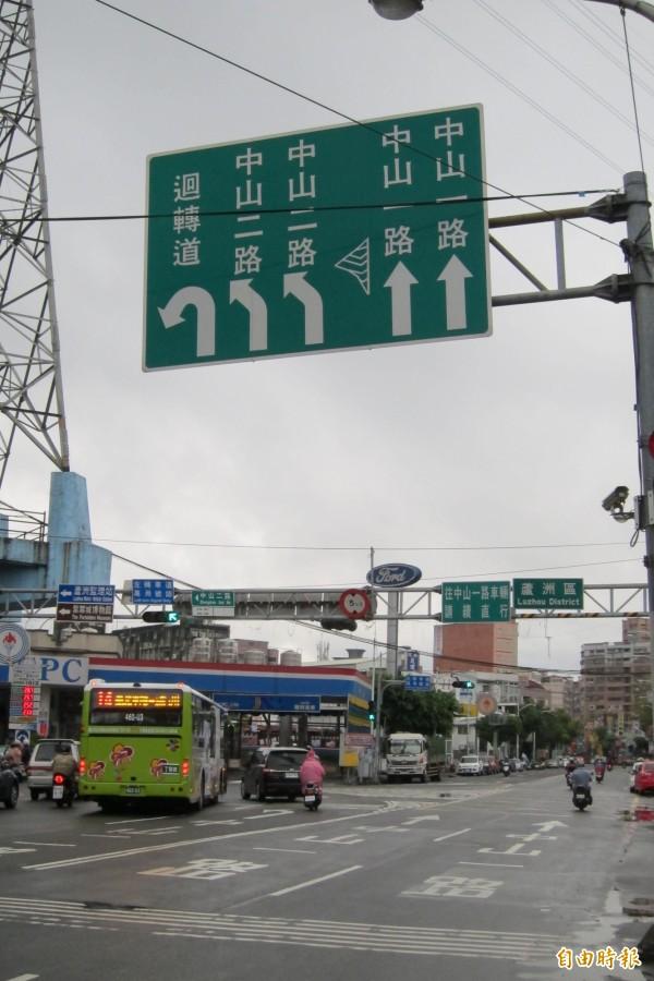 新北市蘆洲戶政事務所將召開蘆洲「中山一路」改名為「三和路5段」協調會。(記者何玉華攝)