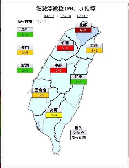 中北部地區因鋒面滯留、天氣穩定,本地污染物累積導致PM2.5濃度偏高,環保署提醒敏感族群明、後兩天減少戶外活動。(圖擷取自環保署網頁)