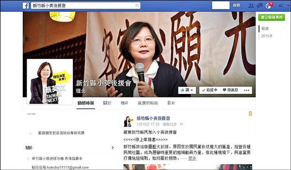 蔡英文號召各行各業支持者加入新竹縣「小英後援會」的Line群組及「小英後援會臉書」,希望發揮網軍力量。(記者王駿杰翻攝)