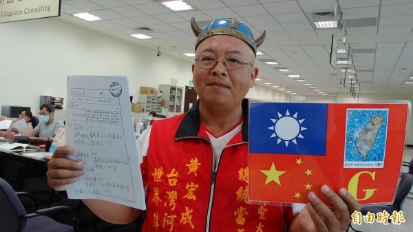 圖為「黃宏成台灣阿成世界偉人」去年選舉期間,要求選舉公報刊登他所設計的「偉大中華台灣神聖民主共和國國旗彩色圖案」。(資料照,記者余雪蘭攝)