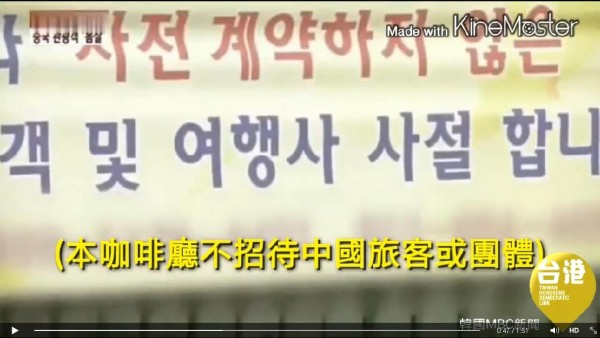 韓國MBC電視台報導中國遊客在韓國旅遊的一些不文明行為,其中甚至有咖啡廳說明不招待中國旅客。(圖擷自《台港民主連綫》臉書專頁)