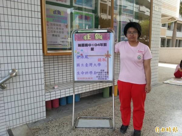 新移民子女金源鳳上台大,林園中學創校來第一人。(記者洪臣宏攝)