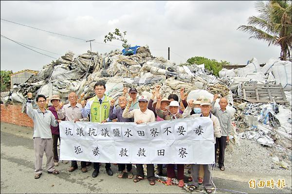 台南市鹽水田寮里一處民地被棄置事業廢棄物近3年都未清除,田寮里民昨舉布條抗議。(記者楊金城攝)