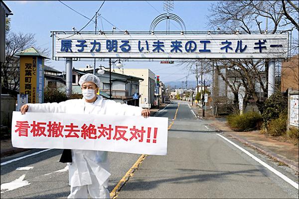町民大沼勇治,16日向町公所陳情,要求保留牌樓當做反省核災的負面遺產。(取自網路)