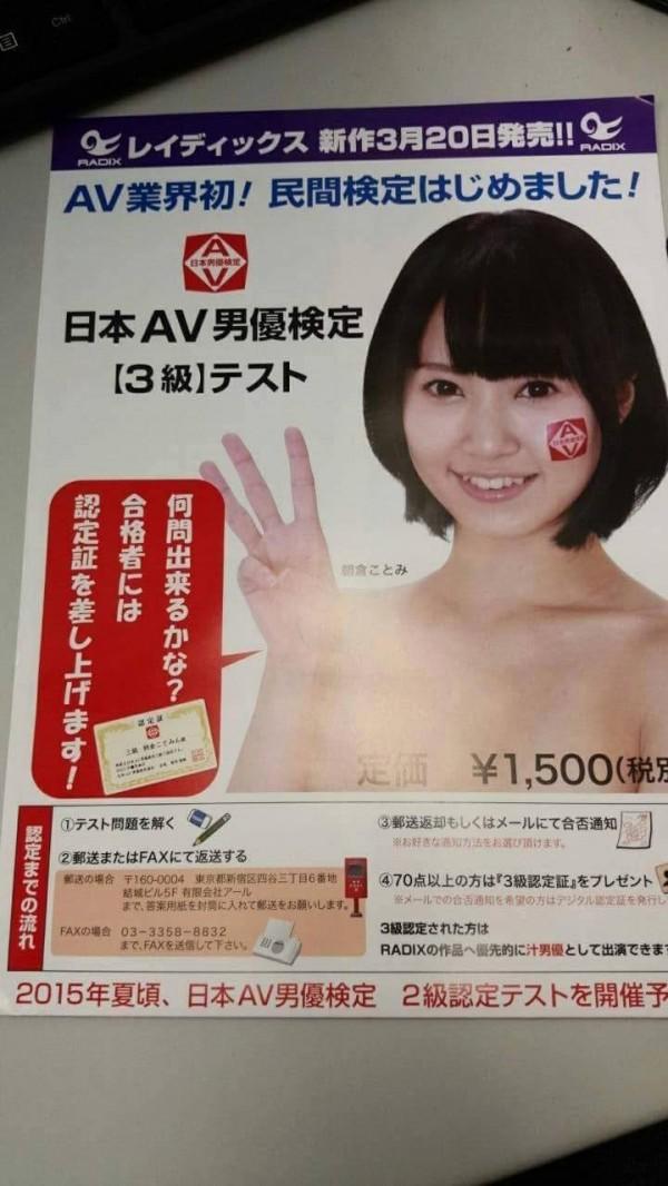日本A片公司「RADIX」推出日本AV男優3級檢定,並稱考取證照者將可優先參加作品演出。(圖擷取自「RADIX☆社長」推特)