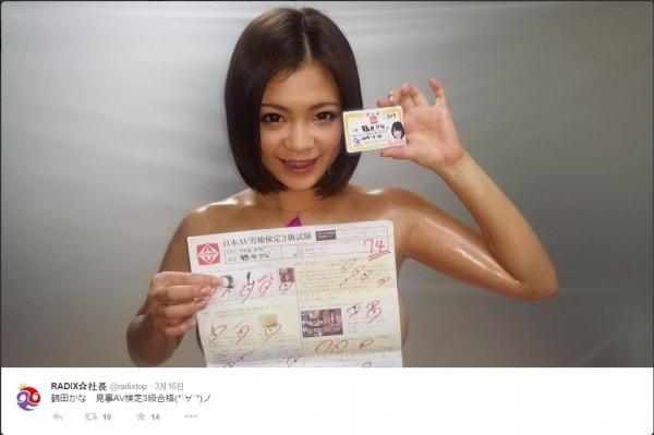 AV女優鶴田香奈通過「日本AV女優3級檢定」。(圖擷取自「RADIX☆社長」推特)