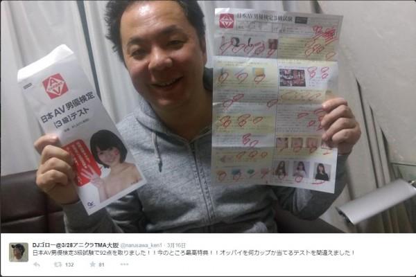 AV男優「DJ五郎」(DJゴロー)考取日本AV男優3級證照。(圖擷取自「DJゴロー@3/28アニクラTMA大阪」推特)