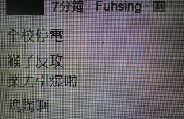 中山大學晚間大停電,學生po文說:「猴子反攻,業力引爆啦,塊陶啊!」(記者洪定宏翻攝)