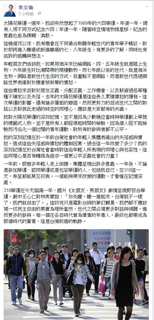 朱立倫今天在臉書上發表對太陽花學運的看法,肯定去年年輕人走上街頭所集體呈現的意義。(圖擷自臉書)