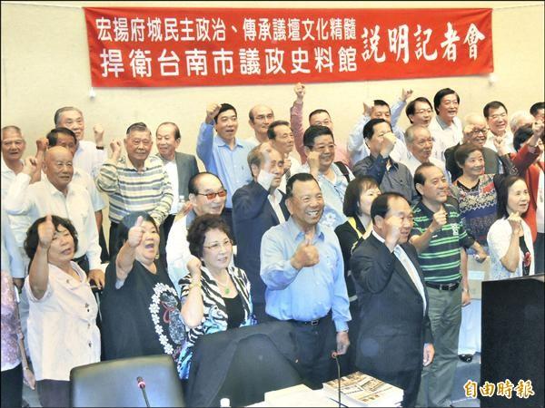南市歷屆議員協進會數十名老議員站出來捍衛議政史料館。(記者蔡文居攝)