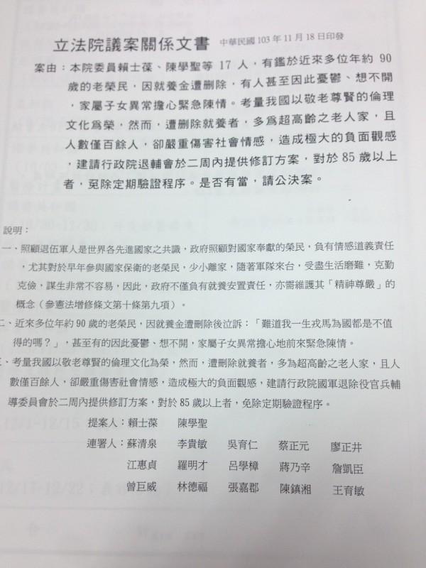 藍委提出的臨時提案,要求退輔會刪除85歲以上榮民就養金發放的驗證程序。(記者曹伯晏 翻攝)
