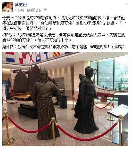 葉芝邑在臉書透露,柯P自比哥倫布。 (圖取自葉芝邑臉書)