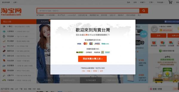 「台灣淘寶網」假港資真中資,投審會不排除要求撤資。(圖擷自《台灣淘寶網》)